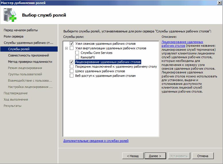 1с 8 установка на сервер терминалов почему в 1с остаток денег не переходит на след день