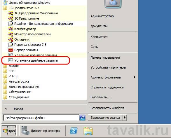 Установка конфигурации 1с 7.7 на windows 7 64 настройка веб расширений 1с