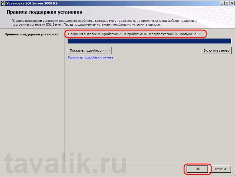 Ustanovka_1C_SQL_003