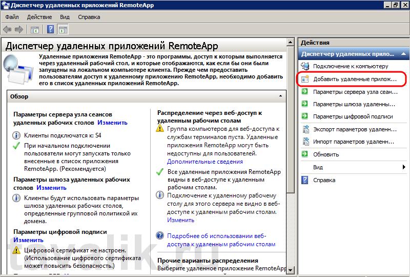Ustanovka_RemoteApp_001