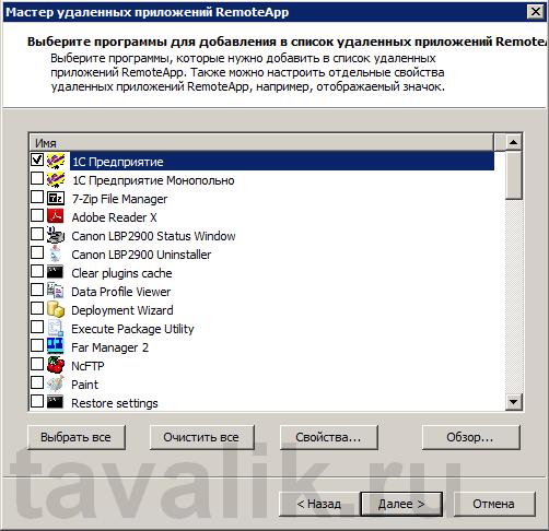 Ustanovka_RemoteApp_002