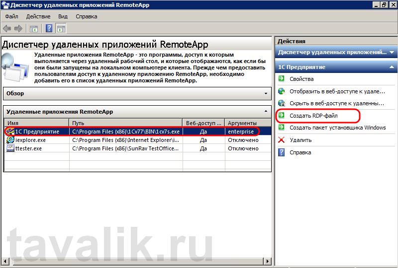 Ustanovka_RemoteApp_003