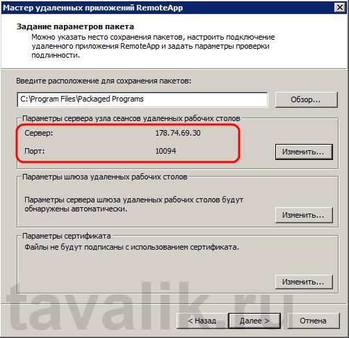 Ustanovka_RemoteApp_004