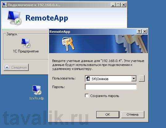 Ustanovka_RemoteApp_005