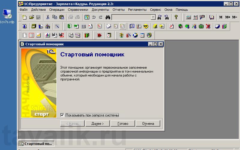 Ustanovka_RemoteApp_006