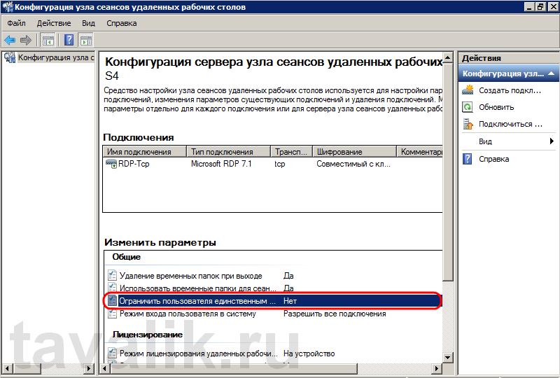 Ustanovka_RemoteApp_007