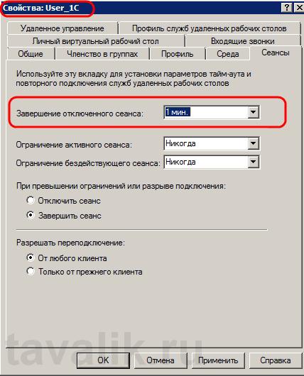 Ustanovka_RemoteApp_009