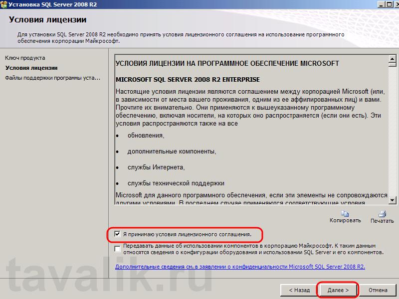 Ustanovka_1C_SQL_005