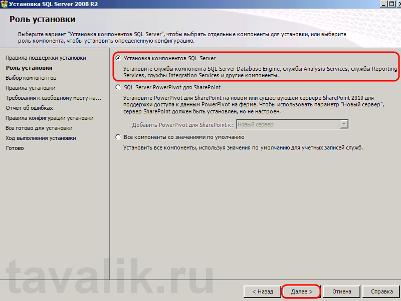 Ustanovka_1C_SQL_008