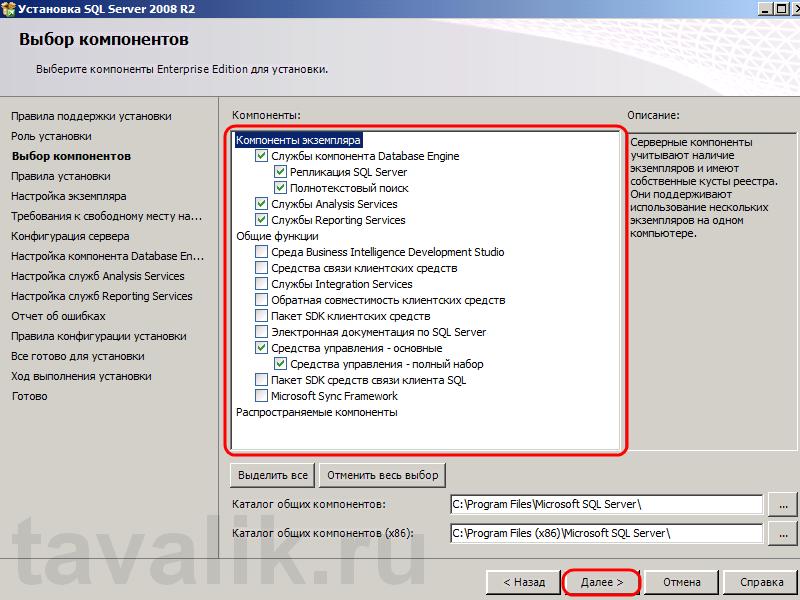 Ustanovka_1C_SQL_009