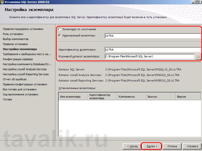 Ustanovka_1C_SQL_011