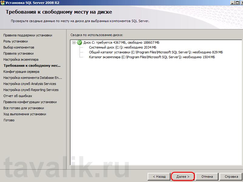 Ustanovka_1C_SQL_012