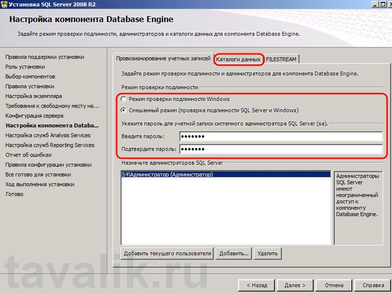 Ustanovka_1C_SQL_015