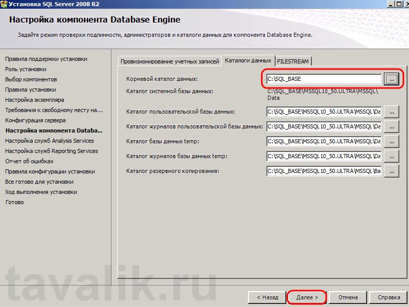 Ustanovka_1C_SQL_016