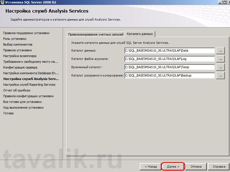 Ustanovka_1C_SQL_018