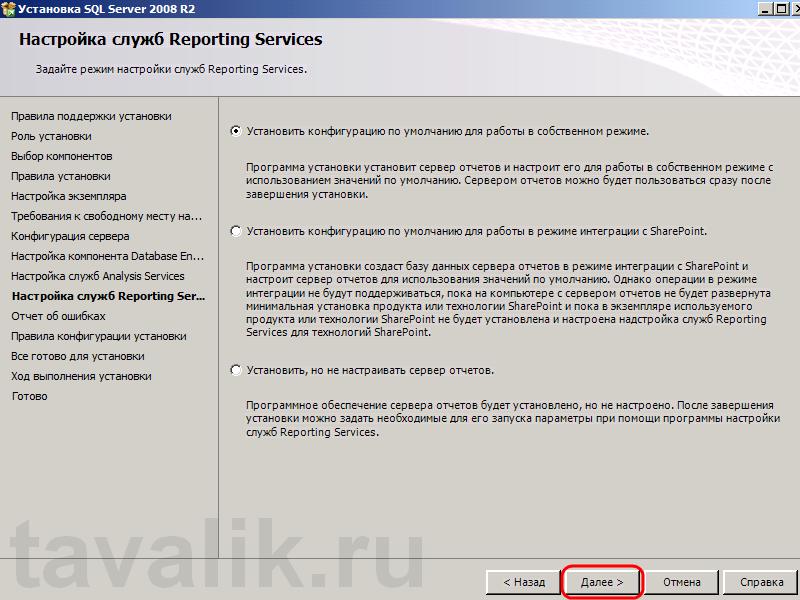 Ustanovka_1C_SQL_019