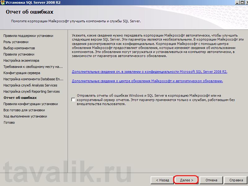 Ustanovka_1C_SQL_020