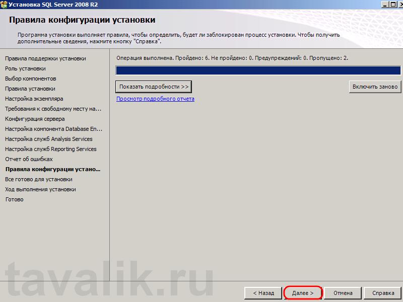 Ustanovka_1C_SQL_021