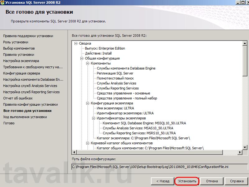 Ustanovka_1C_SQL_022