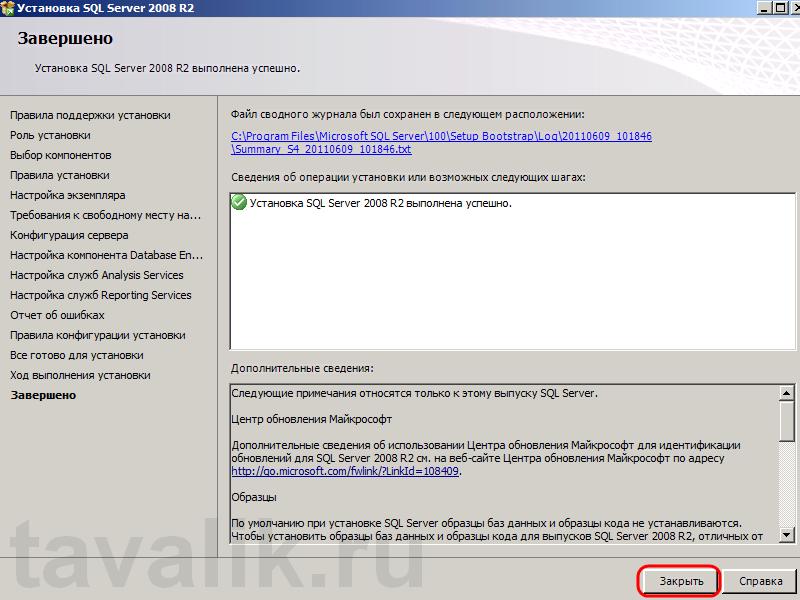 Ustanovka_1C_SQL_023