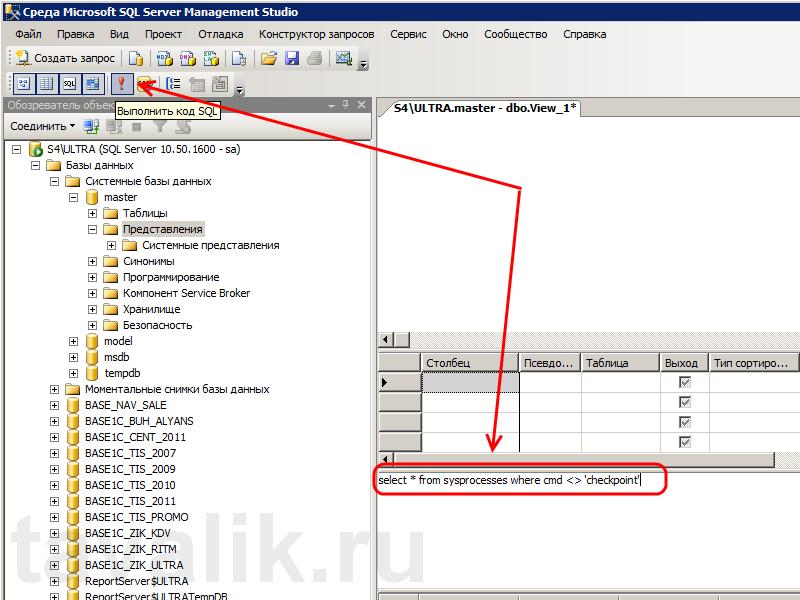 Ustanovka_1C_SQL_006
