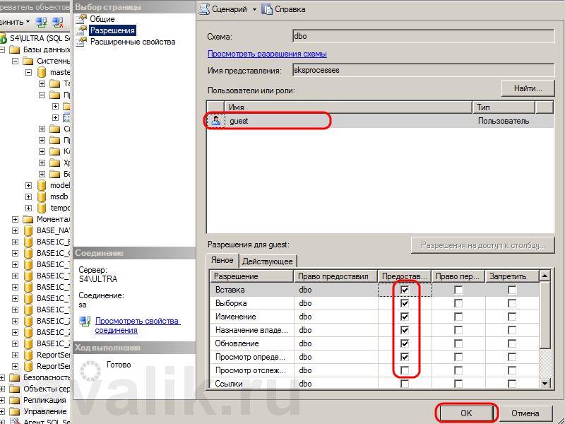 Ustanovka_1C_SQL_010