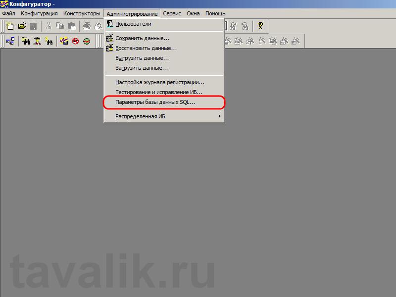 Ustanovka_1C_SQL_013