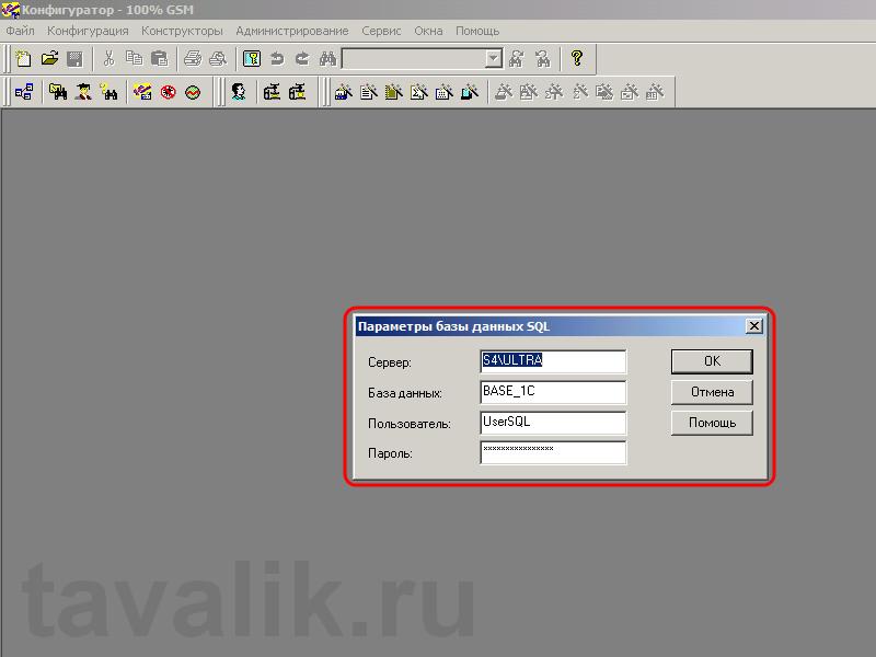 Ustanovka_1C_SQL_014