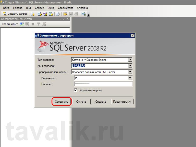 Sql server как создать пароль - SPB4p.ru