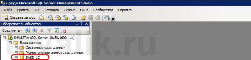 sozdanie_bd_user_sql_2008r2_009