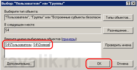 prava_dostupa_OS_04