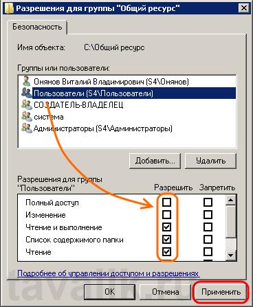 prava_dostupa_OS_05