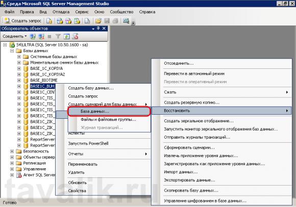Как сделать копию базы ms sql с backup