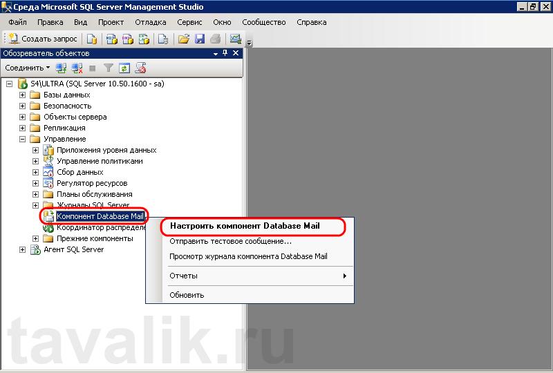 DataBase_Mail_SQL_01