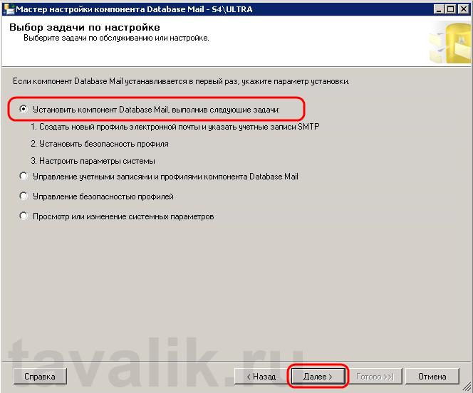 DataBase_Mail_SQL_02