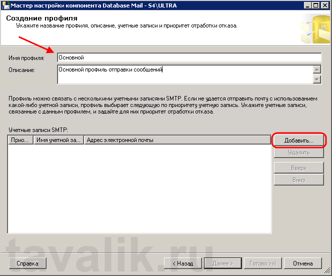 DataBase_Mail_SQL_03