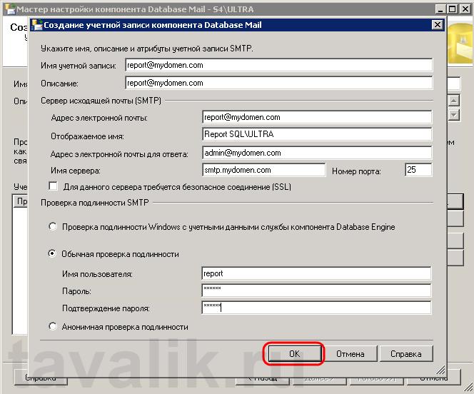 DataBase_Mail_SQL_04