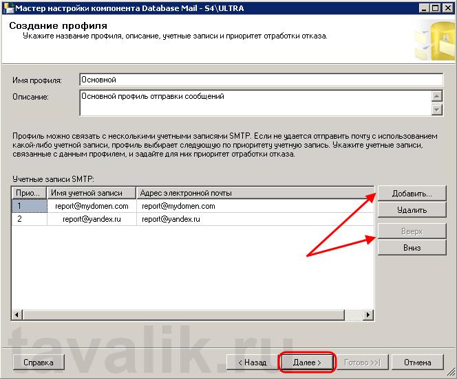 DataBase_Mail_SQL_05