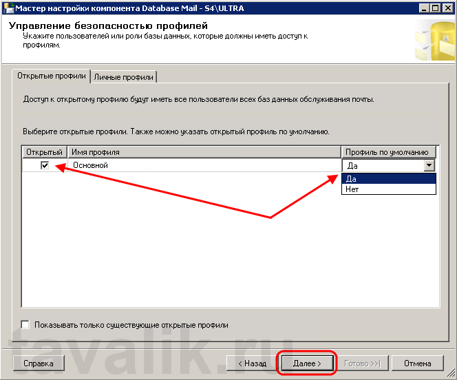 DataBase_Mail_SQL_06