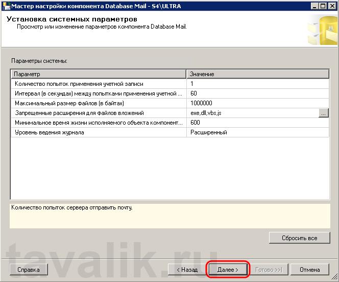 DataBase_Mail_SQL_07