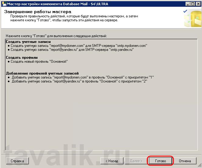 DataBase_Mail_SQL_08