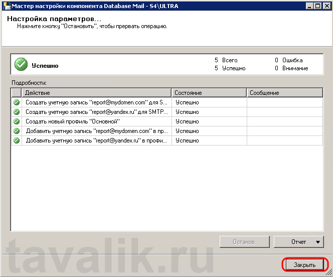 DataBase_Mail_SQL_09