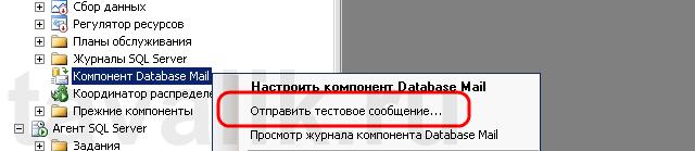 DataBase_Mail_SQL_14