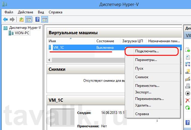 Hyper-V_Win8_12
