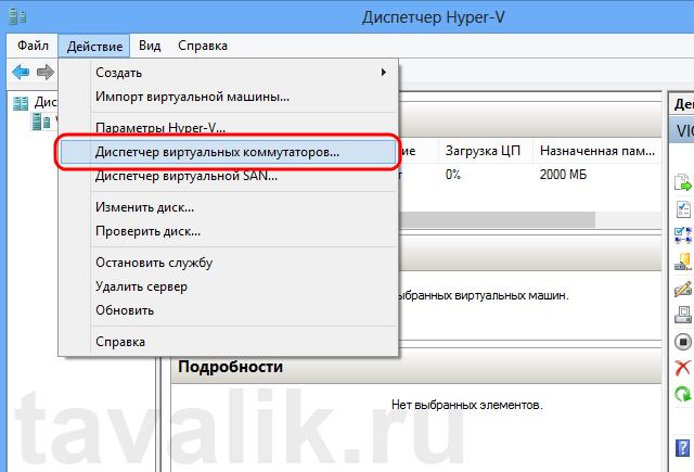 Hyper-V_Win8_15