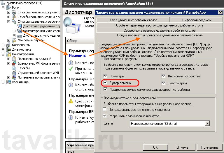 Ustanovka_RemoteApp_011.png