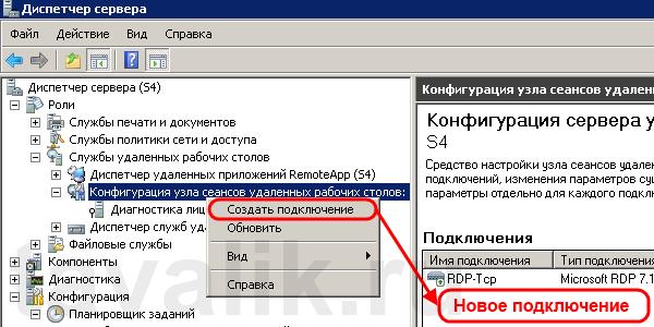 Ustanovka_RemoteApp_012.png