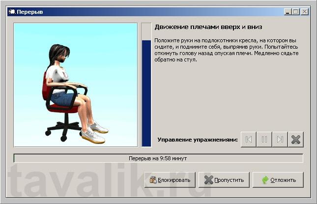 Workrave_7