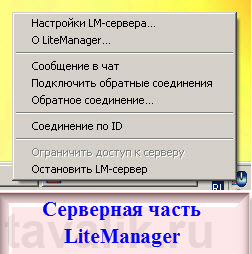 LiteManagerFree__Server_3