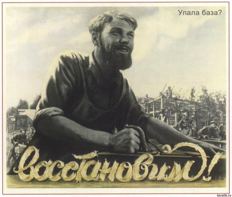 Vosstanovim_small